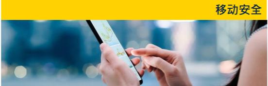 NFC在移动和卡应用中有哪些优势和技术挑战