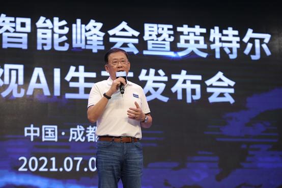 Intel打造边缘智能平台 携手云图睿视发布全新算法商城解决方案