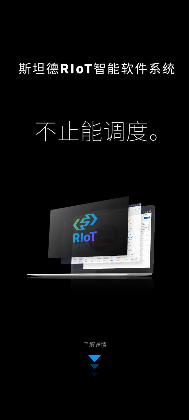 斯坦德新品发布 | RIoT智能软件系统 不止能调度