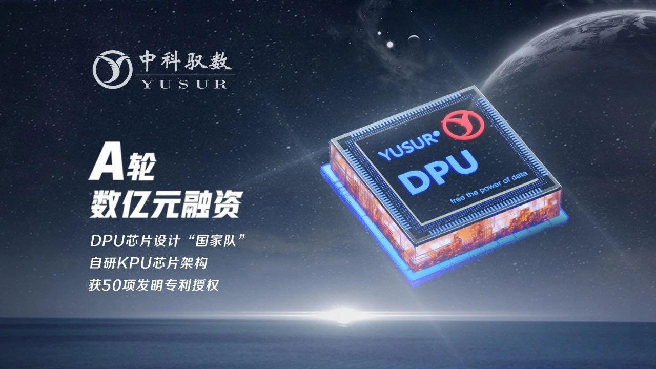 "DPU芯片設計""國家隊""中科馭數完成數億元A輪融資"