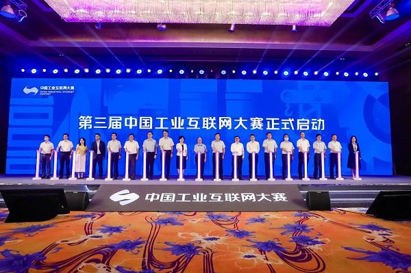 融合创新 数字赋能丨第三届中国工业互联网大赛正式启动