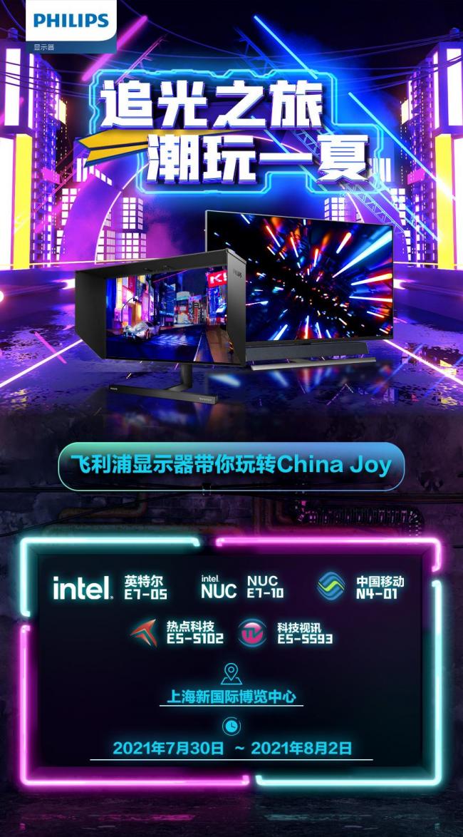 飞利浦显示器闪耀亮相2021 ChinaJoy,为玩家带来互动娱乐新体验!