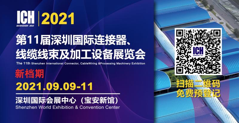 ICH2021深圳国际连接器线束展将延期至 9月9-11日举办