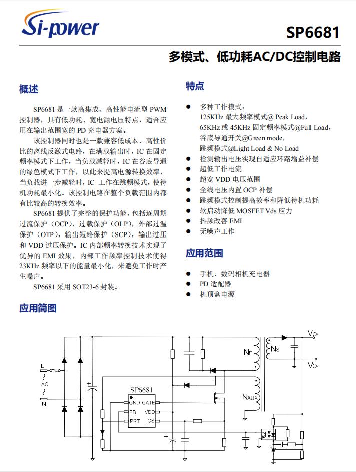 拆解報告:PYS鵬元晟30W PD快充充電器-充電頭網