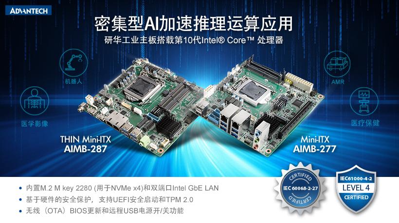 研华Mini-ITX AIMB-277/287新品上市!