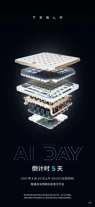 特斯拉预热大规模人工智能芯片,8 月 20 日揭晓
