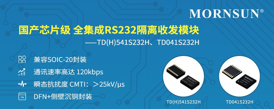 TD(H)541S232H、TD041S232H