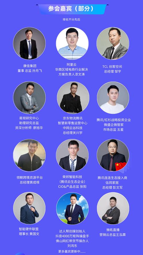 2021中国物联网消费电子创新峰会即将在广州举行