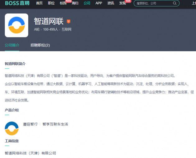 腾讯、京东投资智道网联,后者为智能网联汽车综合服务提供商