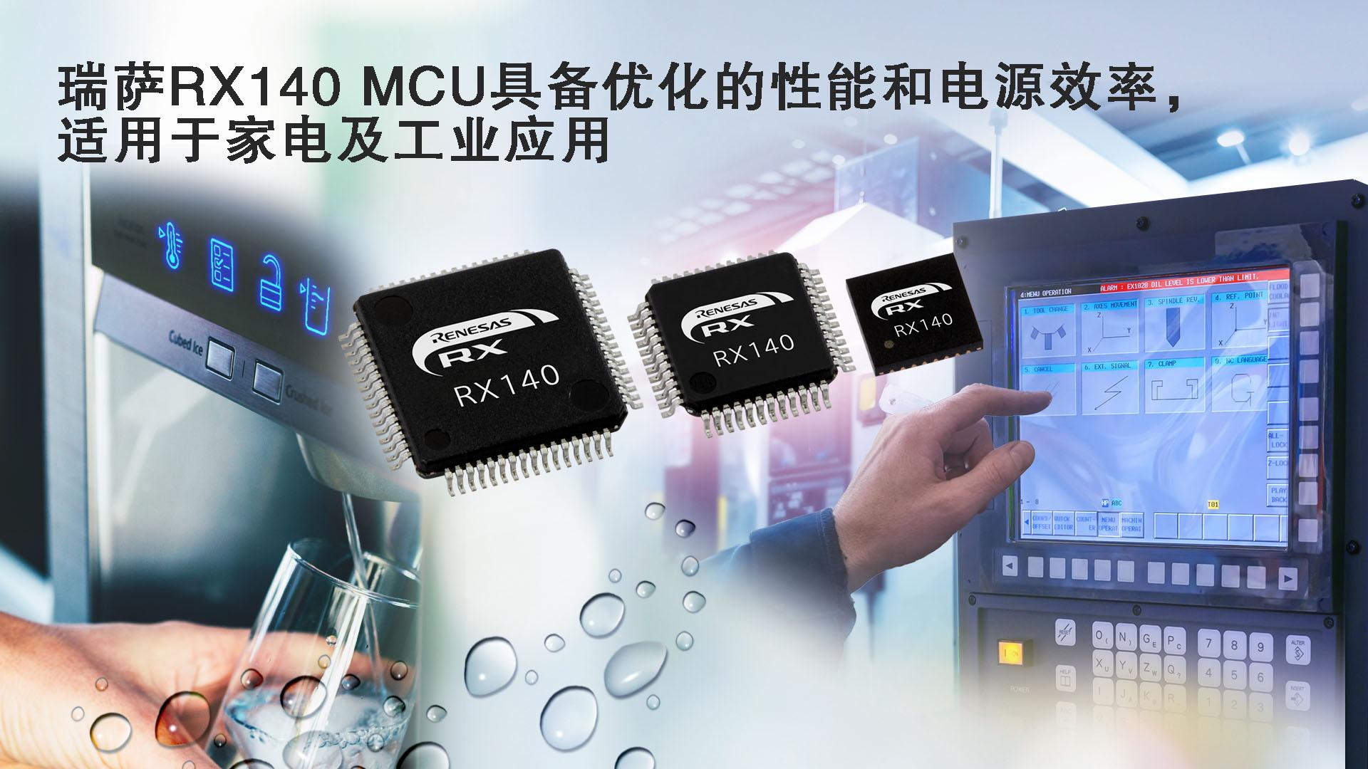 瑞萨电子推出全新RX140 MCU为家居与工业应用带来双倍性能和30%以上的电源效率提升