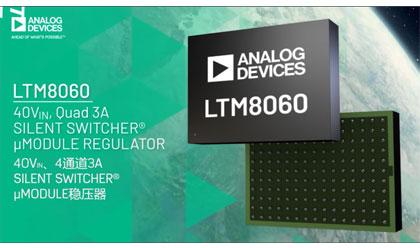 ADI的LTM8060 40VIN、4通道3A SILENT SWITCHER<sup>®</sup> μMODULE稳压器