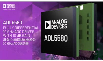 ADL5580具有10 dB增益的全差分、10 GHz ADC驱动器