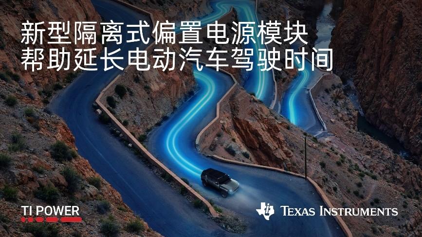 "TI创新集成变压器技术助力电动汽车""减负"""