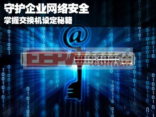 守护企业网络安全 掌握交换机设定秘籍