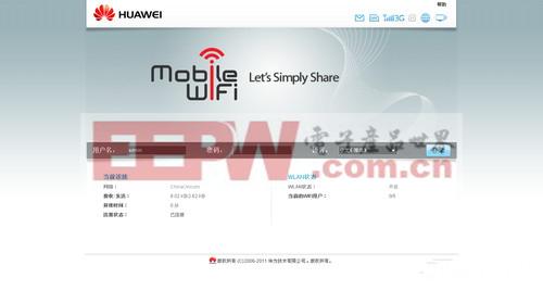 轻松搞定3G无线分享 WiFi