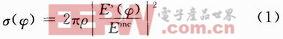 无芯射频标签散射场分析和极点提取研究