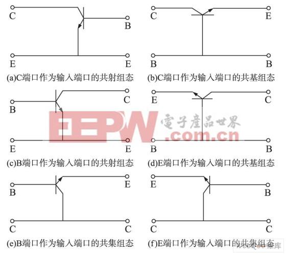 晶体管的不同电路组态