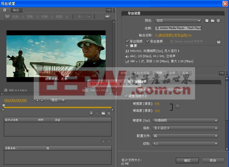 如何制作H264编码的FLV格式视频文件