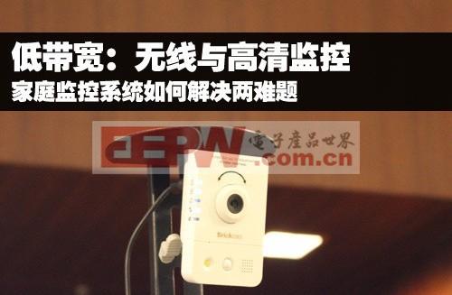 家庭监控摄像机如何解决高清和无线难题