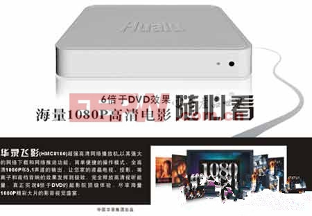 华录HMC8160高清播放机