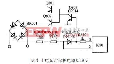 上电延时保护电路原理图