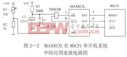 MAX813L工作原理及其在51单片机系统抗干扰中的应用