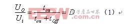 开关电源主电路拓扑结构的分析与比较