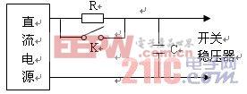 高频开关直流电源的保护技术