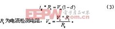 电源单周期控制无桥Boost PFC电路分析 www.21ic.com