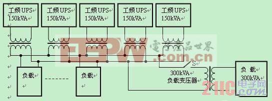 图15 某半导体厂4 1冗余并联连接输出接一变压器的原理图图片