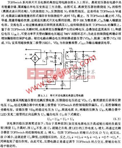 单片开关电源的典型应用电路  www.elecfans.com
