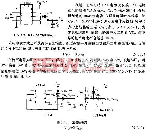 ICL7660的典型应用