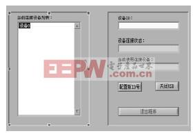 USB设备选择模块的前面板