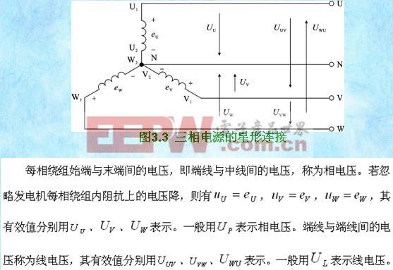 三相电源的连接方法及分析方法