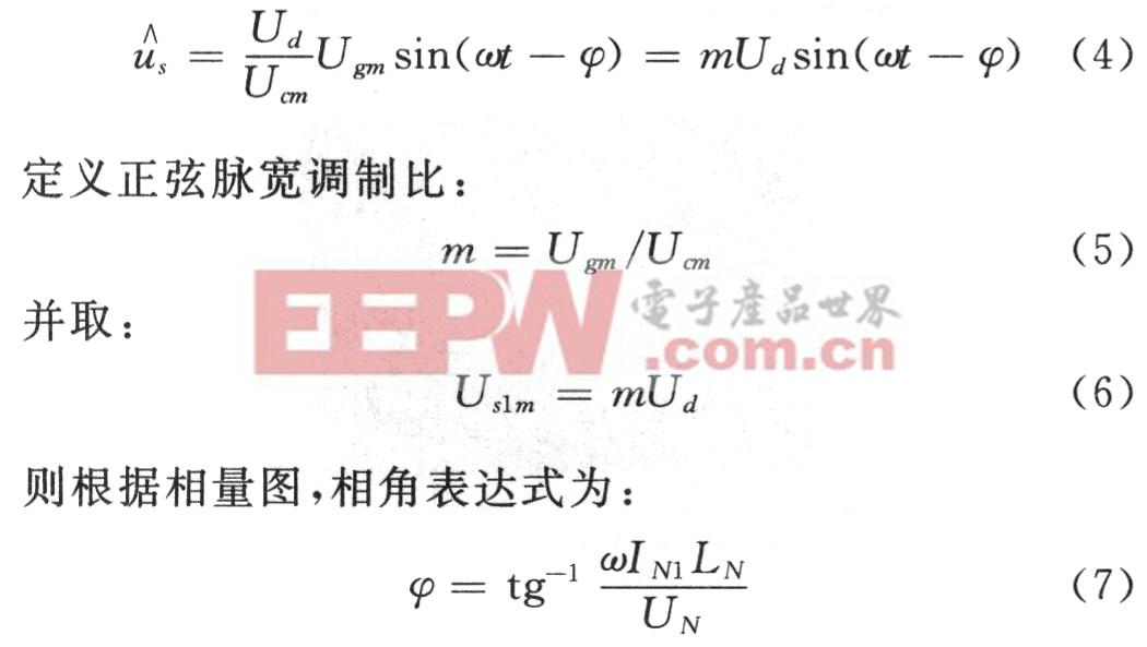 单相电压型pwm整流电路原理分析与仿真