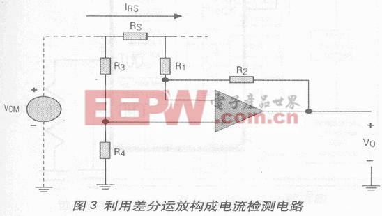 高端电流检测电路
