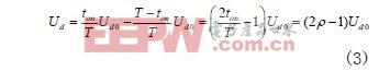开关周期T和占空比的定义和上面相同,则电动机电枢两端电压平均值为: