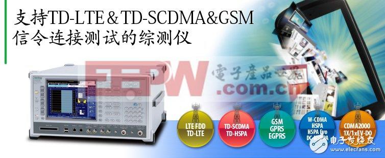 支持TD-LTETD-SCDMAGSM信令连接及射频测试的综测仪