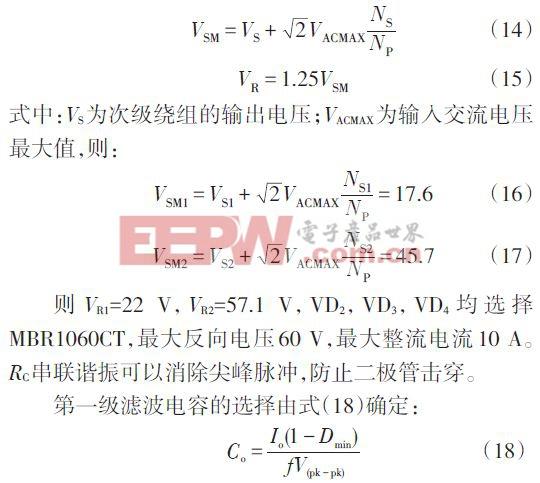 次级绕组的反向峰值电压VSM为