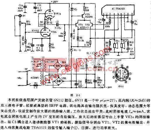 混合式优质放大器电路原理图