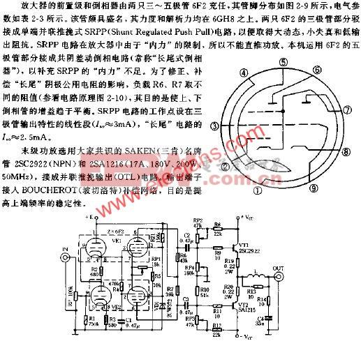 30W混合式放大器电路原理图