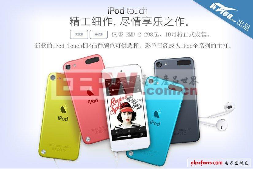 升级/售价/上市 苹果新品iPod全面解析(二)