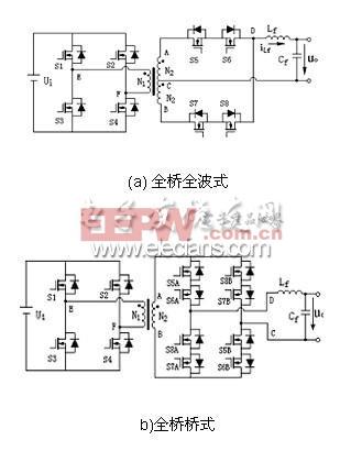 全桥全波式和全桥桥式逆变器电路