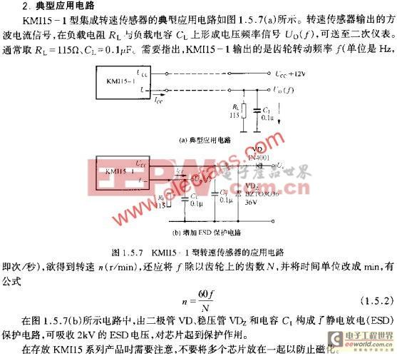 传感器典型应用介绍  1, kmi15-1安装方法 kmi15-1需要安装在转动齿轮