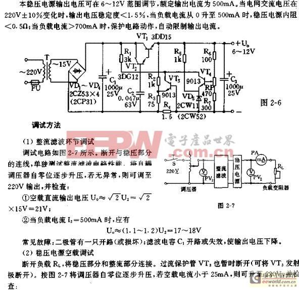 6 12V直流可调稳压电源电路图片