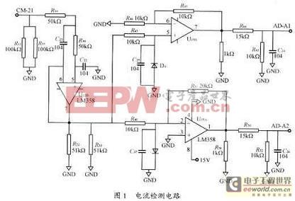 电流检测电路