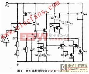 短路保护电路设计及其应用