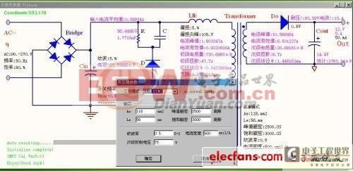 开关电源设计软件SMPS Cal V5.0版新版介绍