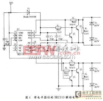 带电平箝位的IR2110驱动电路
