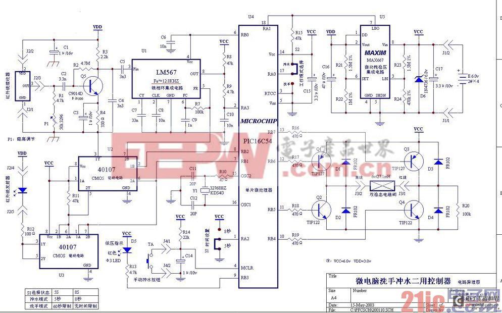 单片机洗手控制器电路图.jpg